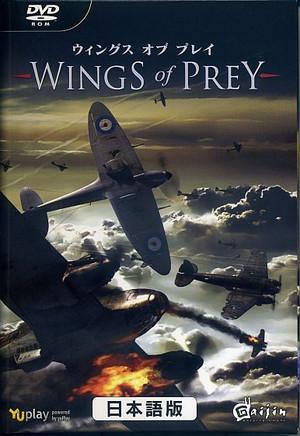 Wings_of_prey