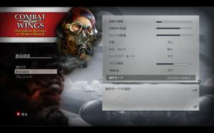 Combat_wings