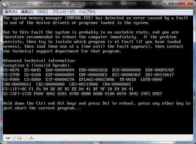 暇つぶし日記: DR DOS(Open DOS)
