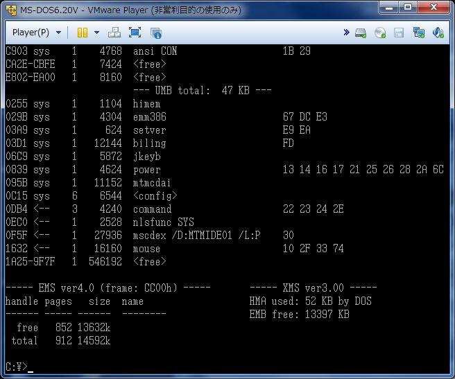 VMwarePlayer で MS-DOS を: 暇...